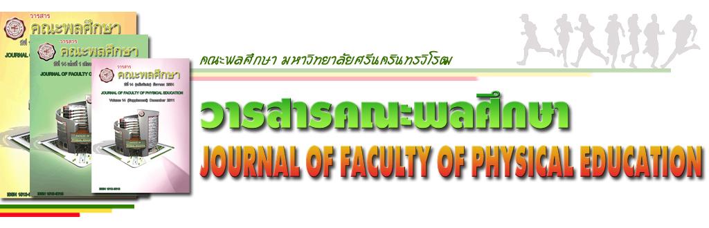 วารสารคณะพลศึกษา (JOURNAL OF FACULTY OF PHYSICAL EDUCATION)